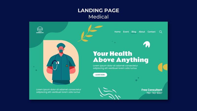 健康重要性登录页模板