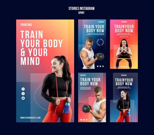 身体训练instagram故事模板