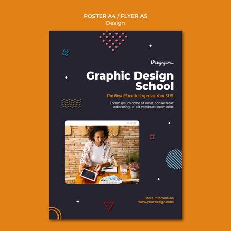 平面设计打印模板与照片