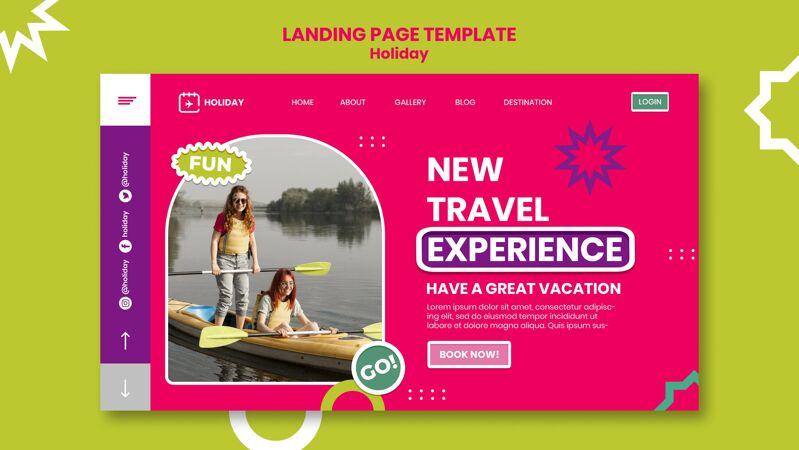 新的旅游体验登录页模板