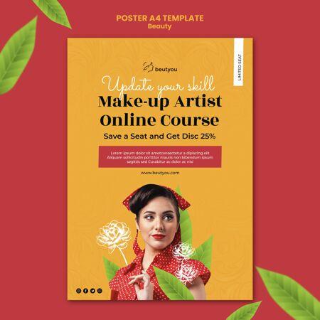 化妆师海报模板