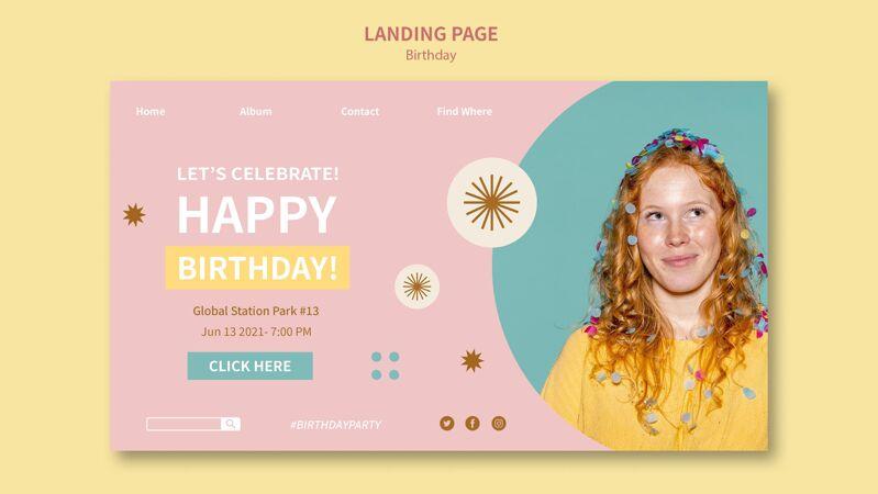 生日快乐网页模板