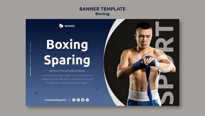 与男拳击手拳击运动横幅模板