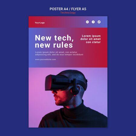 新技术海报和传单模板设计