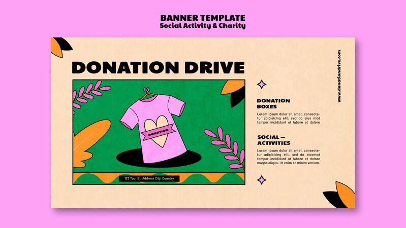 慈善捐赠横幅模板设计