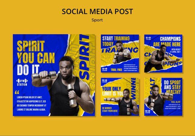 体育社交媒体发布模板