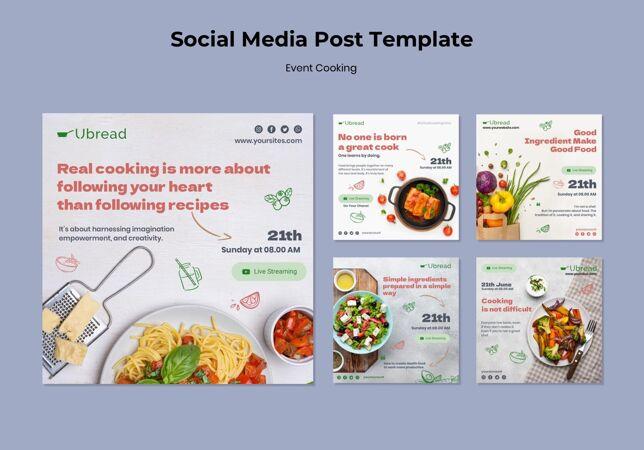 事件烹饪社交媒体发布模板