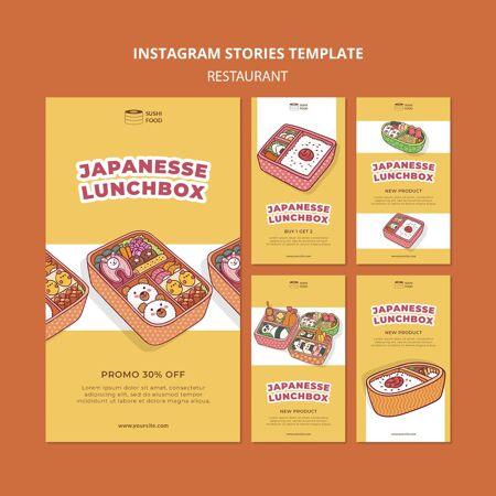 日本饭盒instagram故事模板