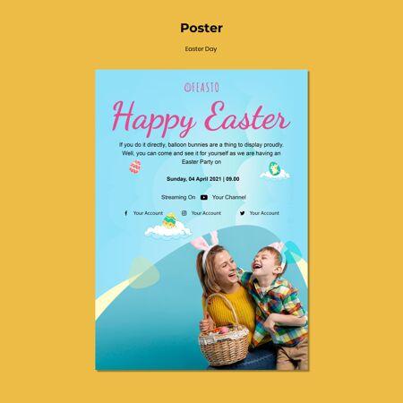 复活节快乐海报模板