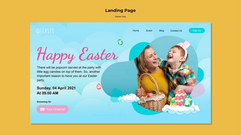 复活节快乐登录页模板