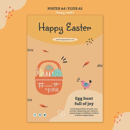 复活节快乐插图传单模板