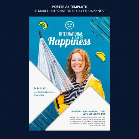 国际幸福日传单模板