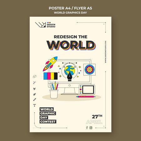 世界图形日海报模板