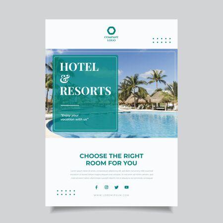 带照片的酒店信息传单