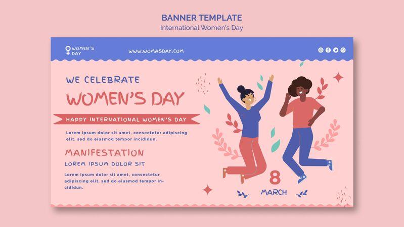 美丽的妇女节横幅模板插图