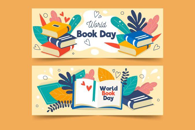 平面世界图书日横幅集