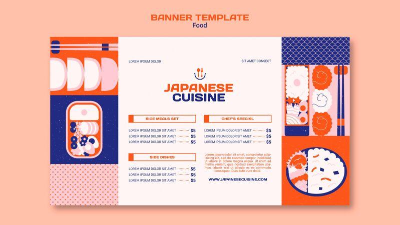 日本料理横幅