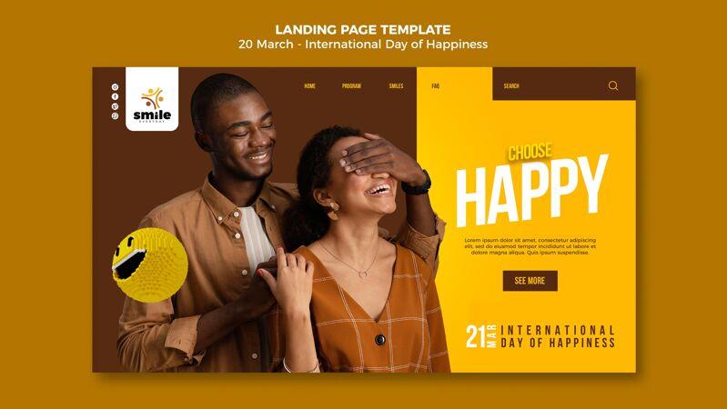 国际幸福日登陆页面模板