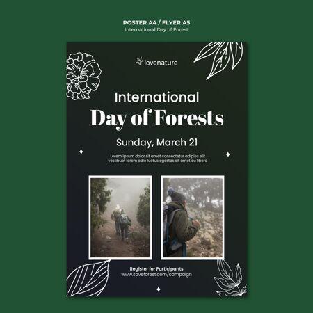 森林日海报模板