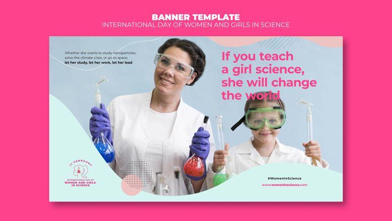 科学妇女和女孩日横幅模板