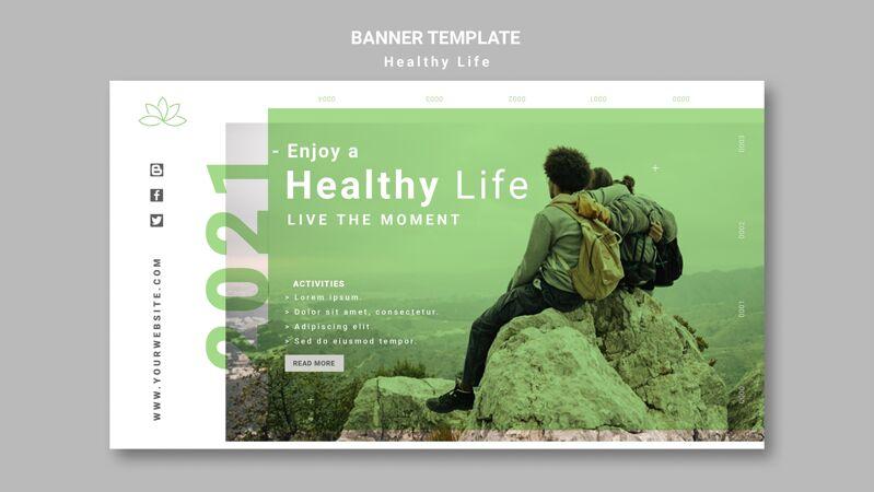 健康生活方式横幅模板