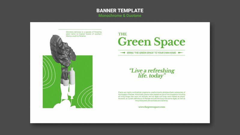 绿地横幅模板