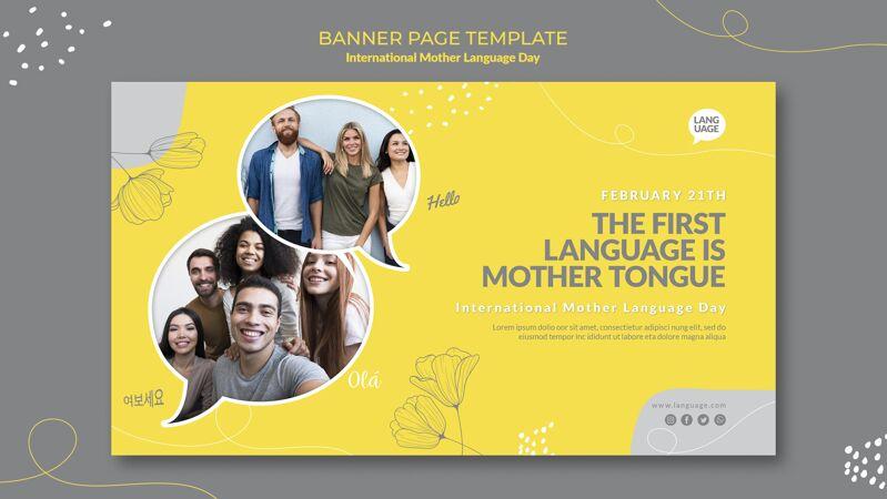我EN国际母语日横幅