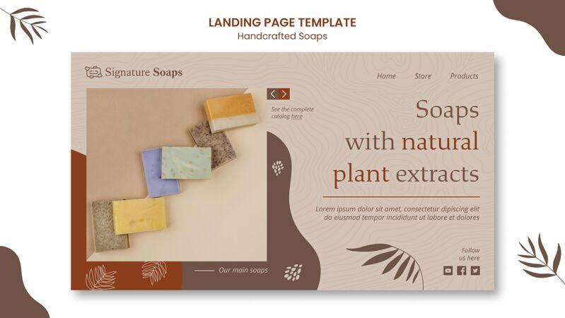 自制的soap登录页模板