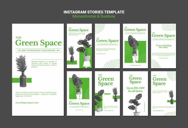 绿地社交媒体故事模板