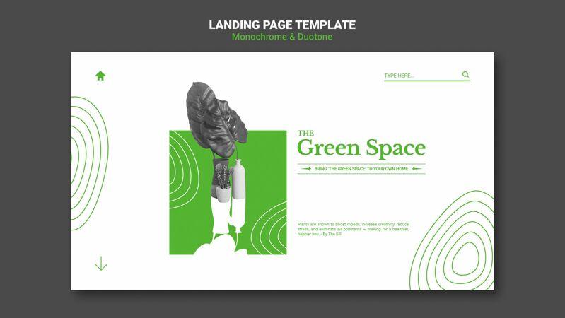 绿色空间登录页