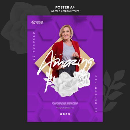 垂直海报模板的妇女赋权与鼓励的话