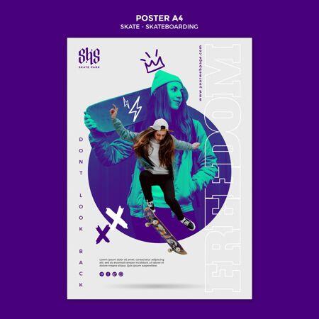滑板生活方式海报模板