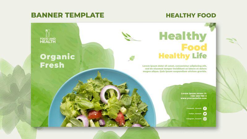 健康食品概念横幅模板