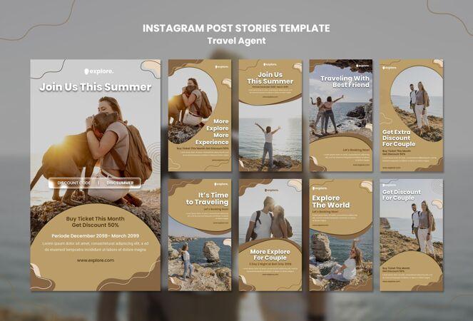 旅行社概念instagram帖子模板