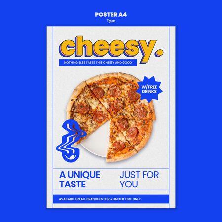 新奶酪披萨口味的垂直海报