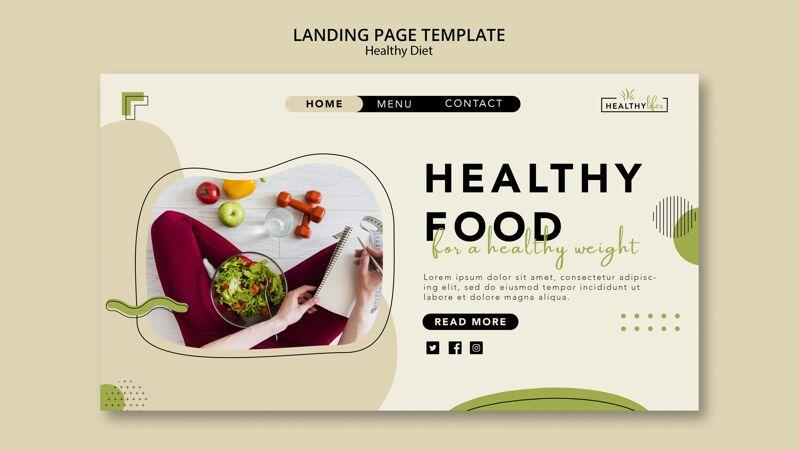 健康饮食蔬菜登陆页面模板